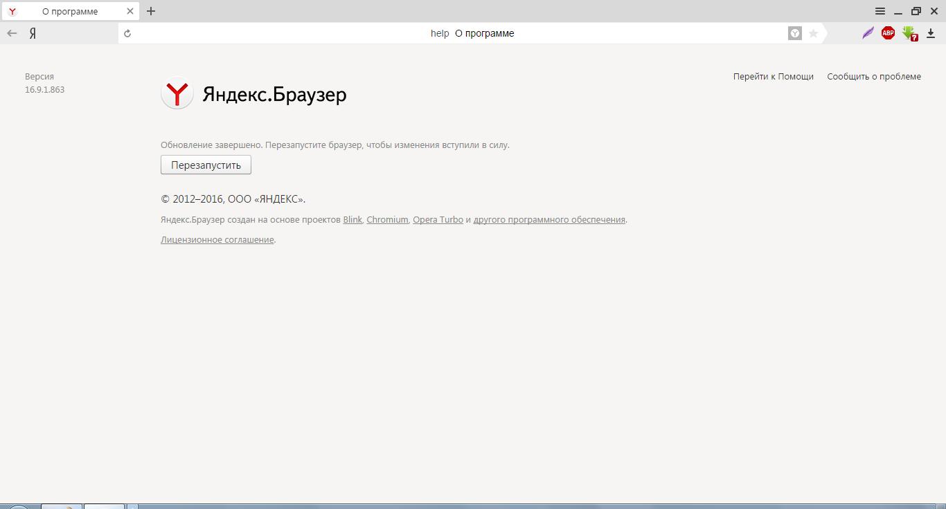 Рис. 3. Кнопка перезапуска Яндекс.Браузера после скачивания и установки обновлений
