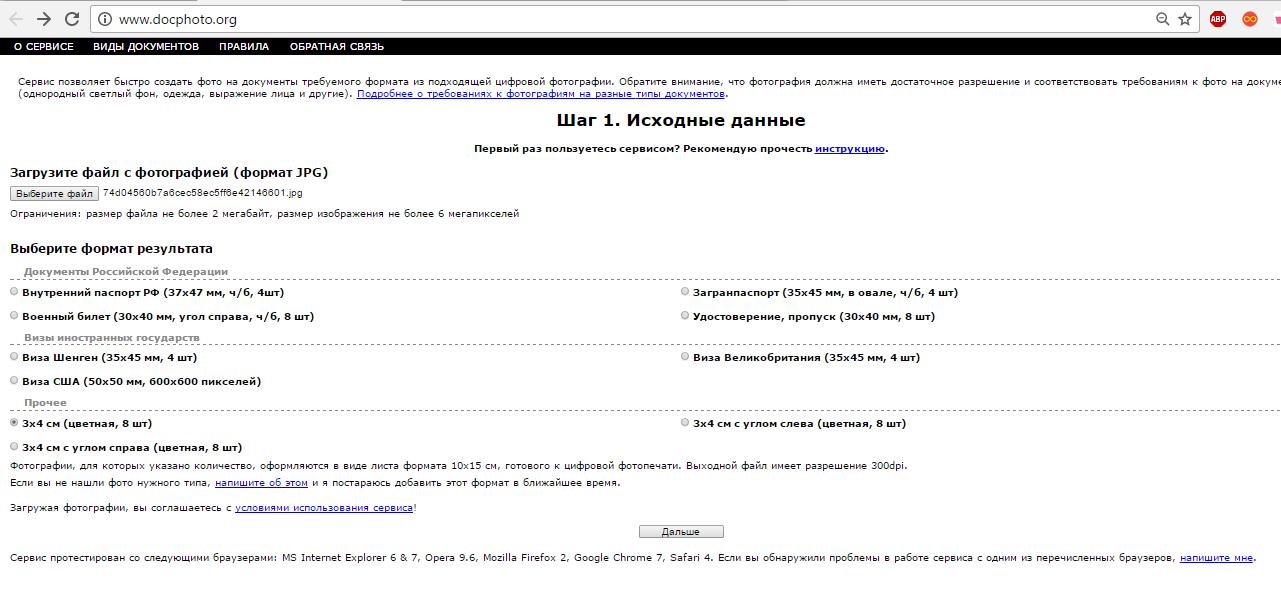 Рис.3 – страница указания исходных данных сервиса Doc Photo