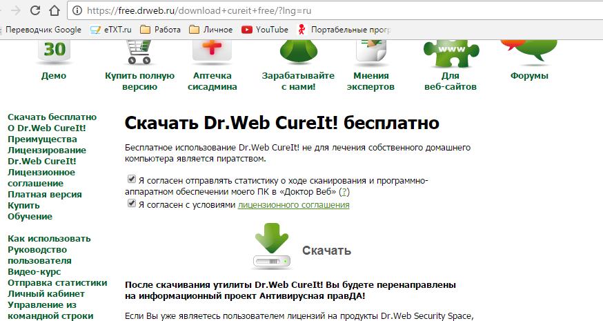 Рис.2. Web.Curelt на официальном сайте разработчика.