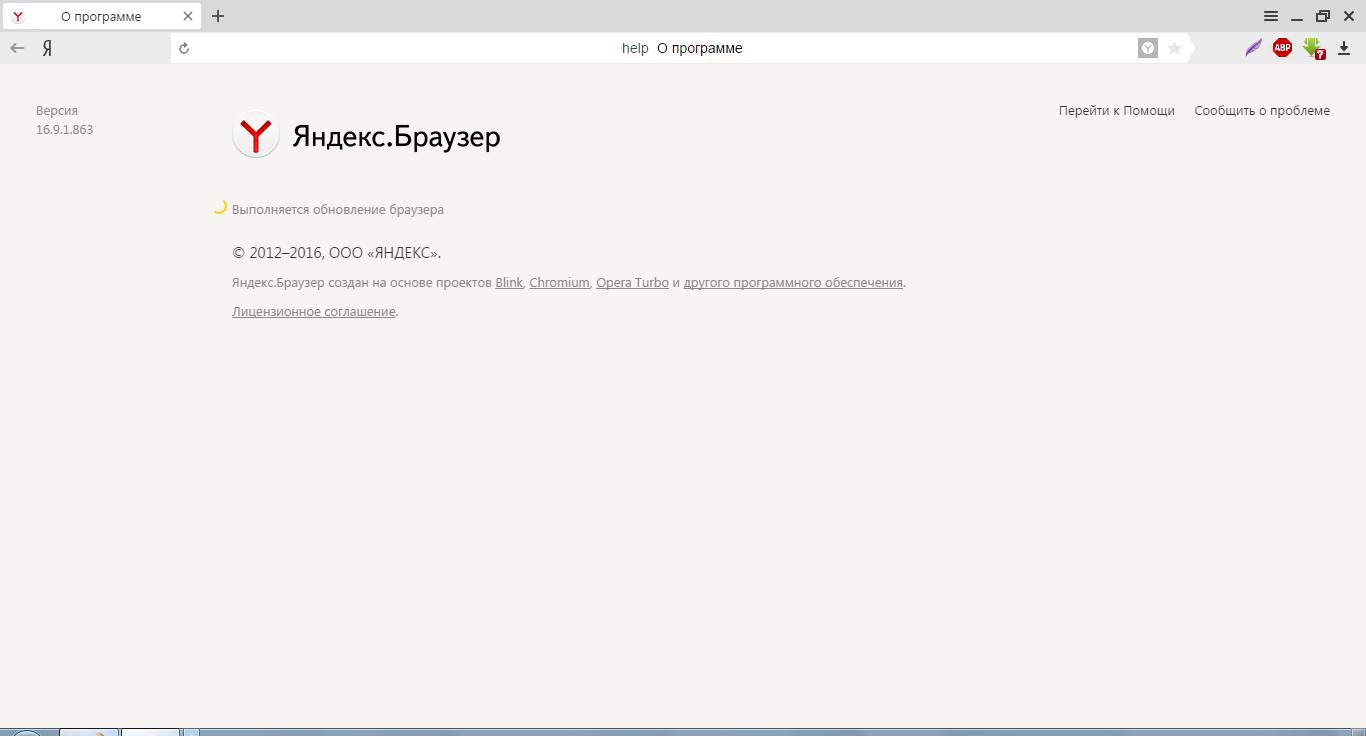 Рис. 2. Процесс обновления Яндекс.Браузера