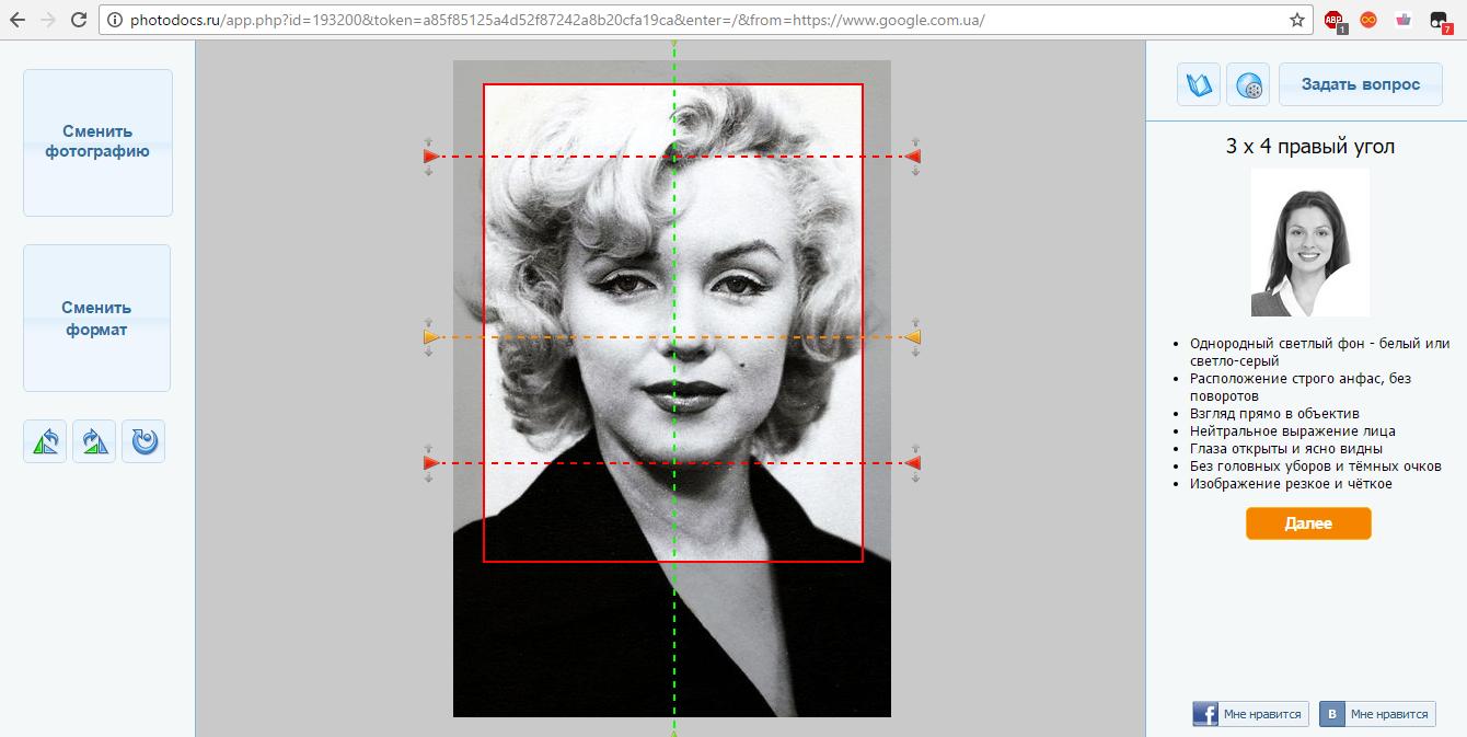 Рис.2 – редактирование файла на сервисе Photo Docs