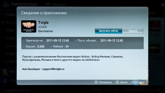 Рис. №2. Страница приложения Tvigle.