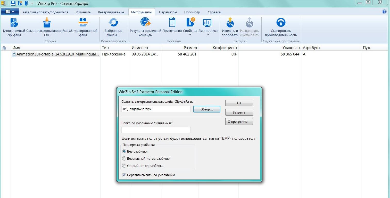 Рис.5. Portable-версия архиватора WinZip.