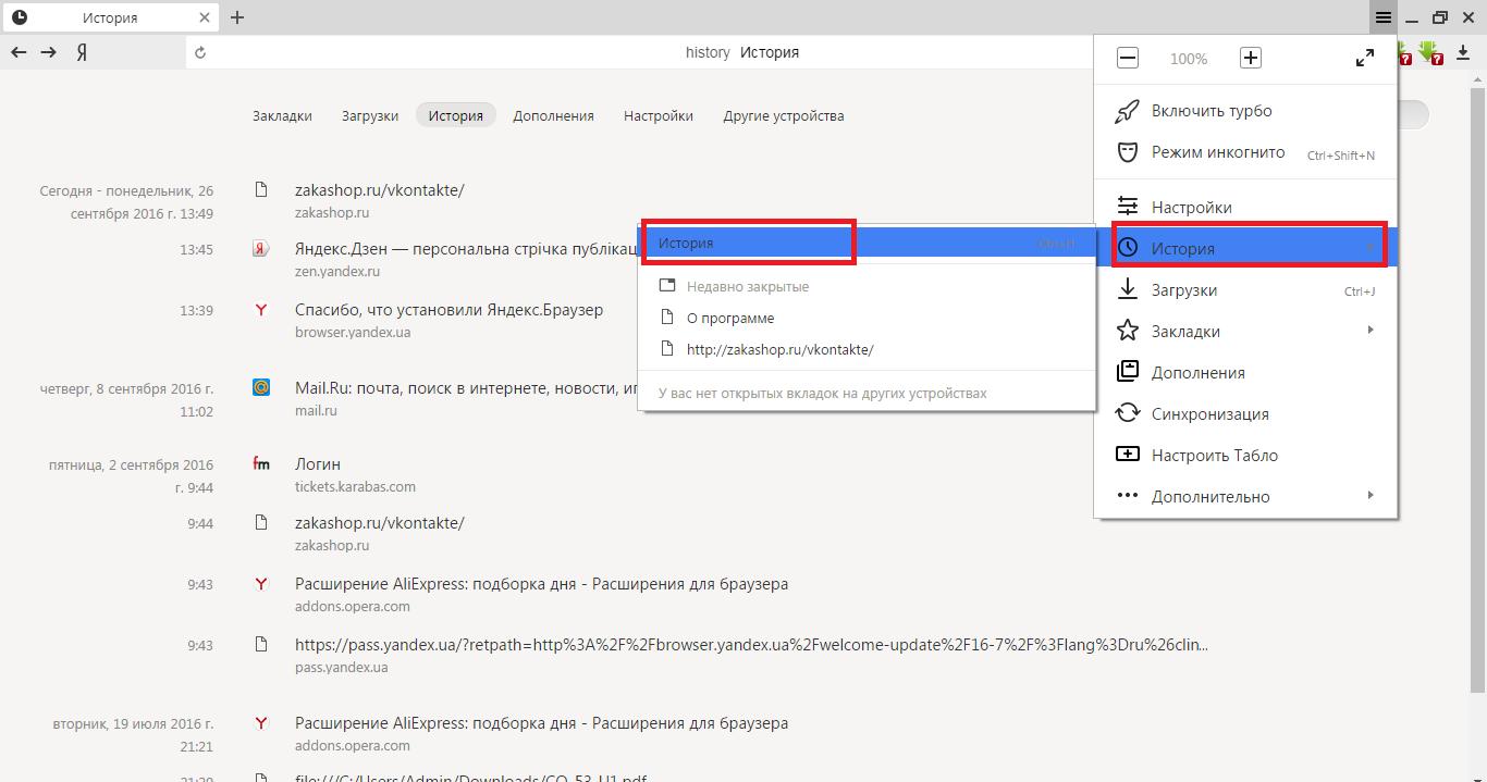 Рис. 5. Процесс открытия истории Яндекс.Браузера