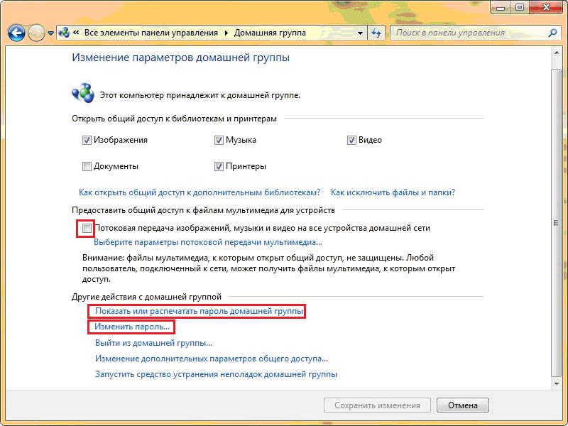 Рис.5. Предоставление доступа в группе и действия с паролями.