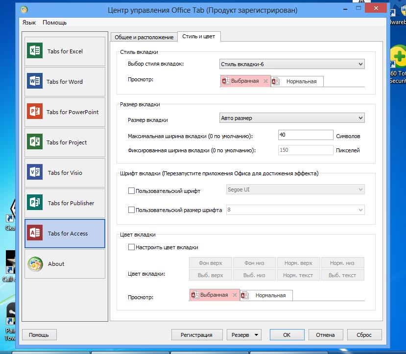 Рис.4. Настройка цвета панели и вкладок приложения MS Access.