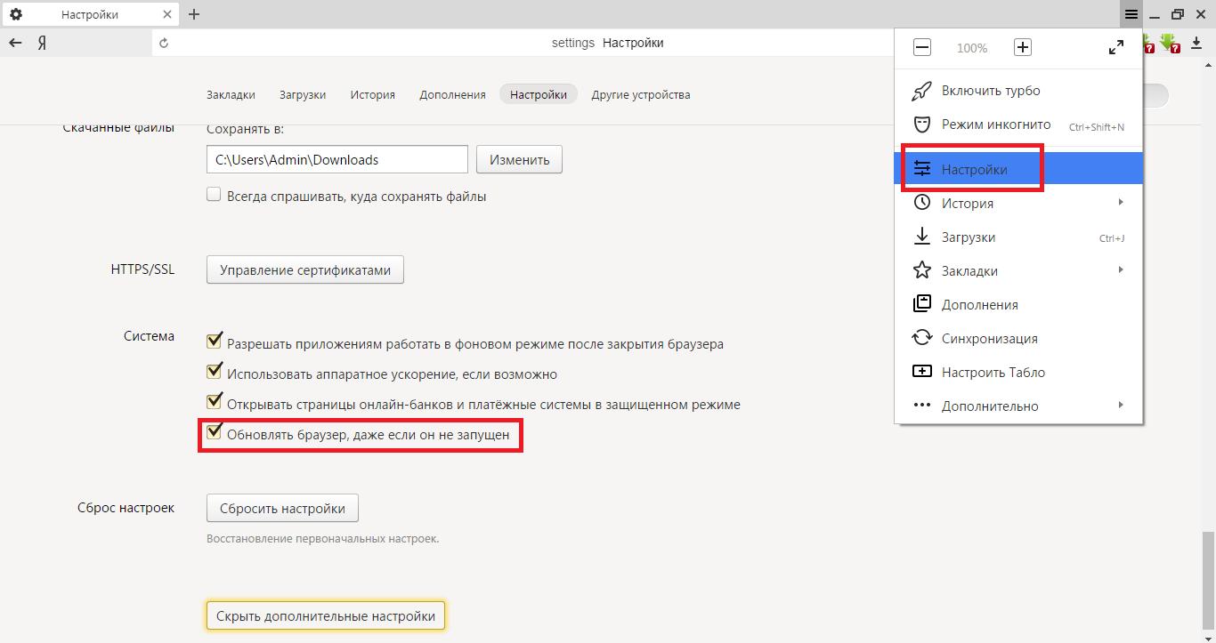 Рис. 4. Доступ к функции автоматического обновления Яндекс.Браузера