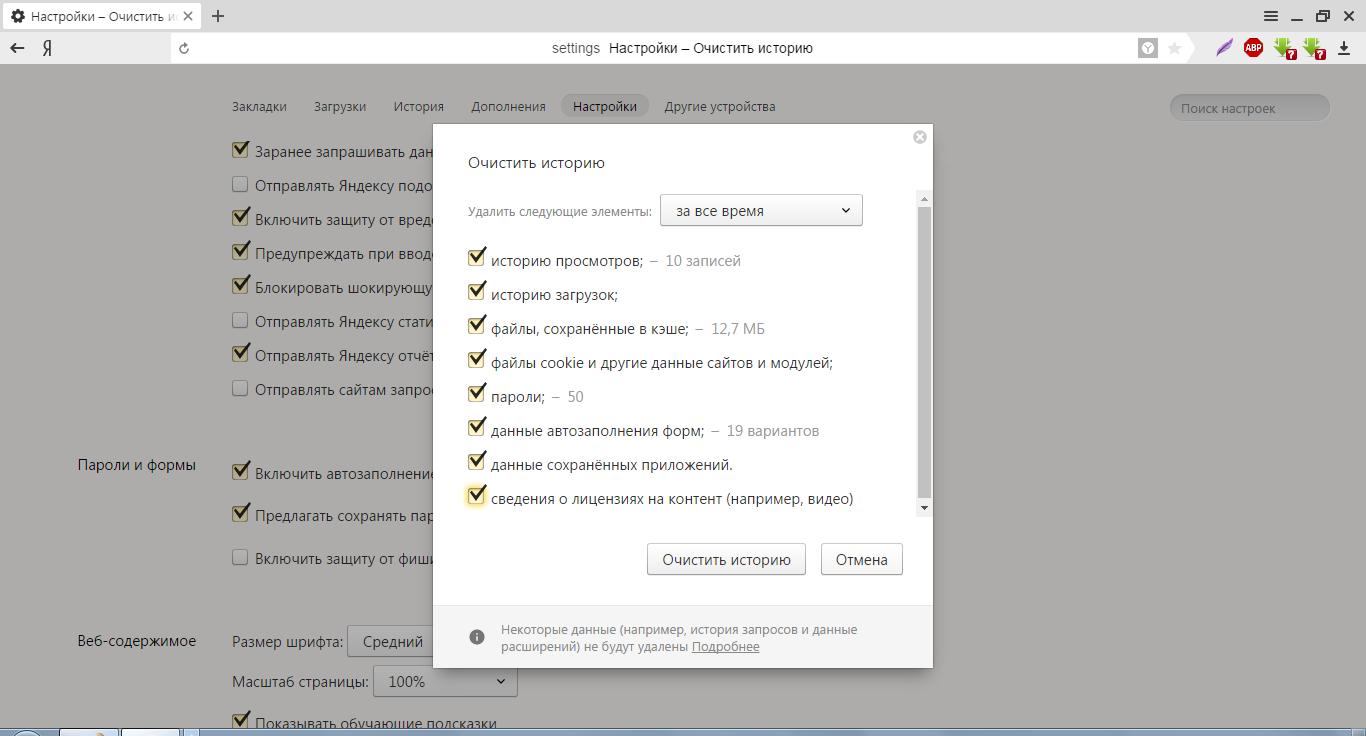 Рис. 7. Окно удаления всех данных Яндекс.Браузера
