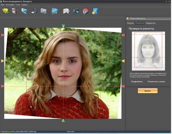 Рис. 7 – главное окно программы «Фото на документы Экспресс»