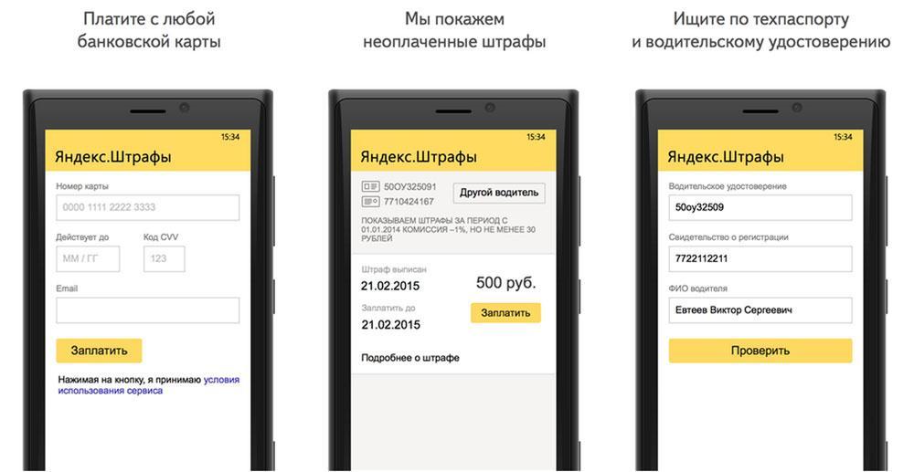 Рис.6. Оплата через «Яндекс. Штрафы».