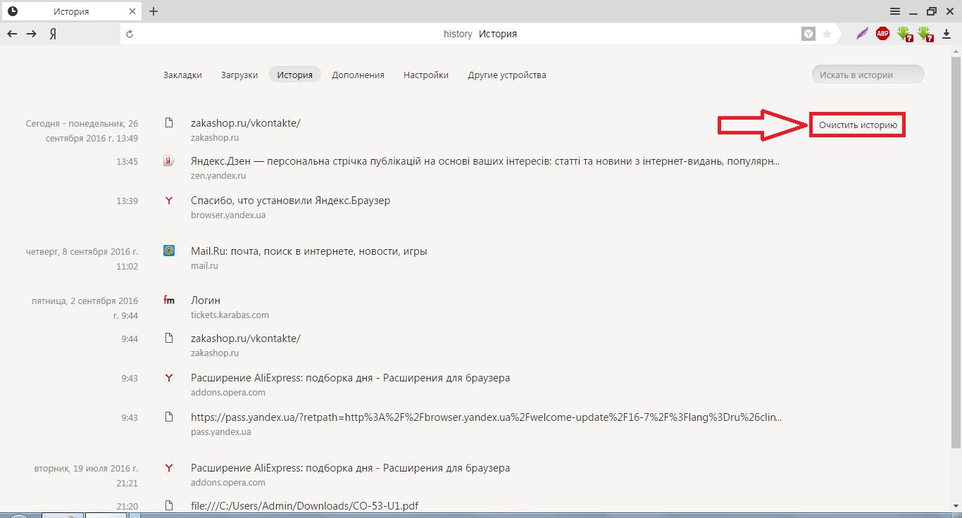 Рис. 6. Надпись «Очистить…» на странице истории браузера
