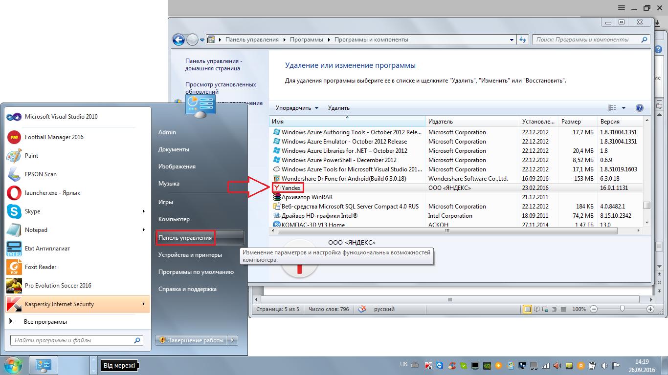 Рис. 9. Яндекс.Браузер в списке программ в средстве удаления панели управления Windows