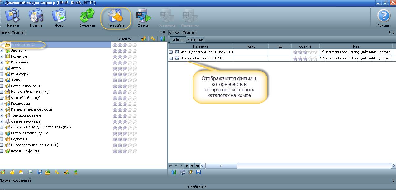Рис.9. Программа Home Mediaserver.