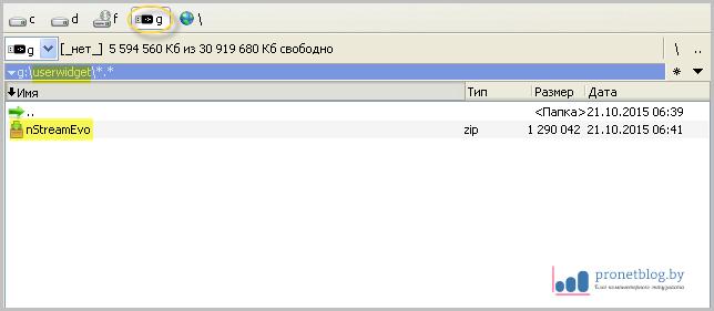Рис. №9. Расположение архива с файлами приложения nStreamEvo на носителе.