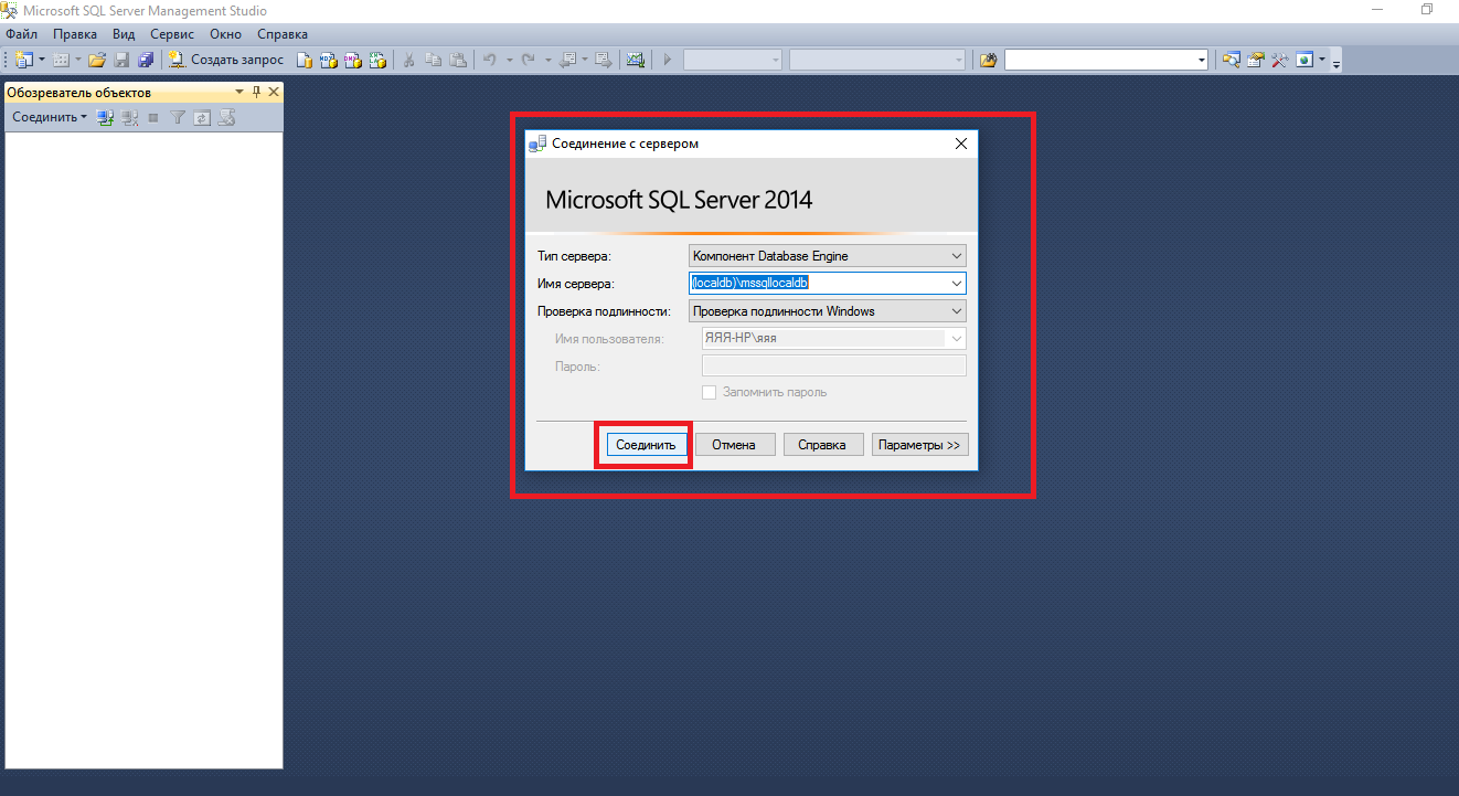 Рис. 8 – главное окно SQL Management Studio 2014