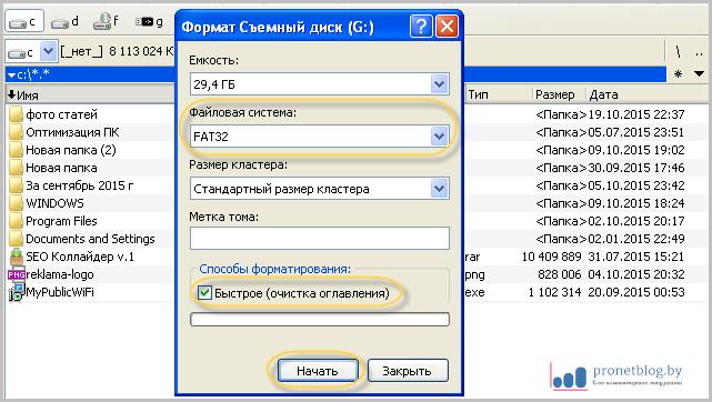 Рис. №8. Форматирование USB-Flash в формате FAT32.