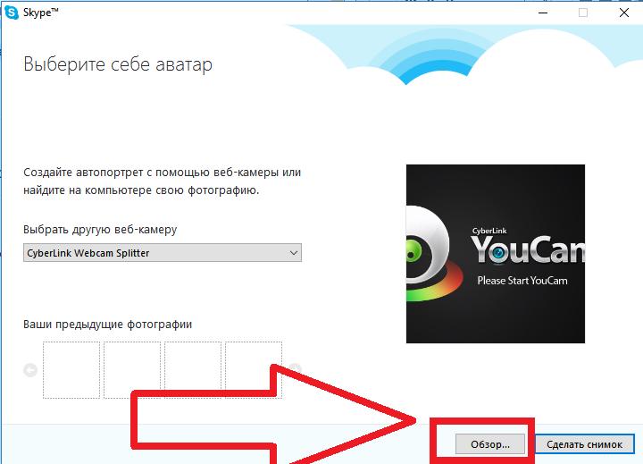 Как добавить кнопку Skype 74