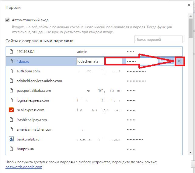 Рис. 10 – удаление сохранённого пароля для конкретного сайта