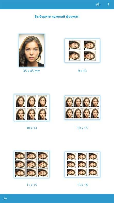 Рис. 15 – результат создания снимков в «Фото на паспорт»
