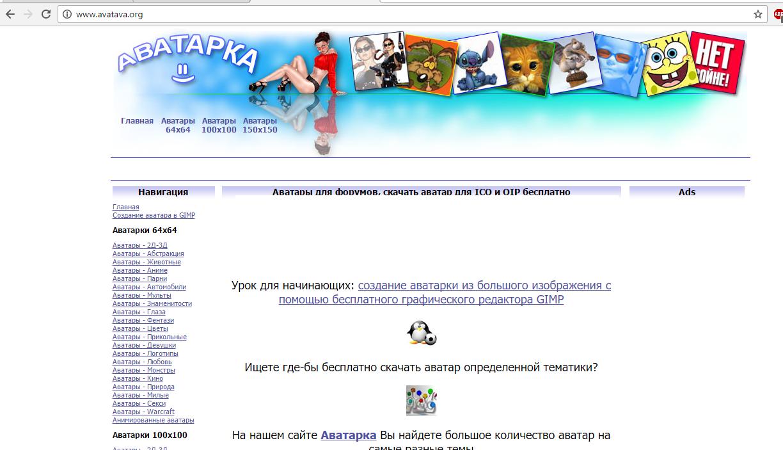 Рис.17 – внешний вид сайта «Avatava»
