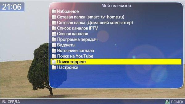 Рис. №16. Интерфейс The Dark SmartTV Media Center.