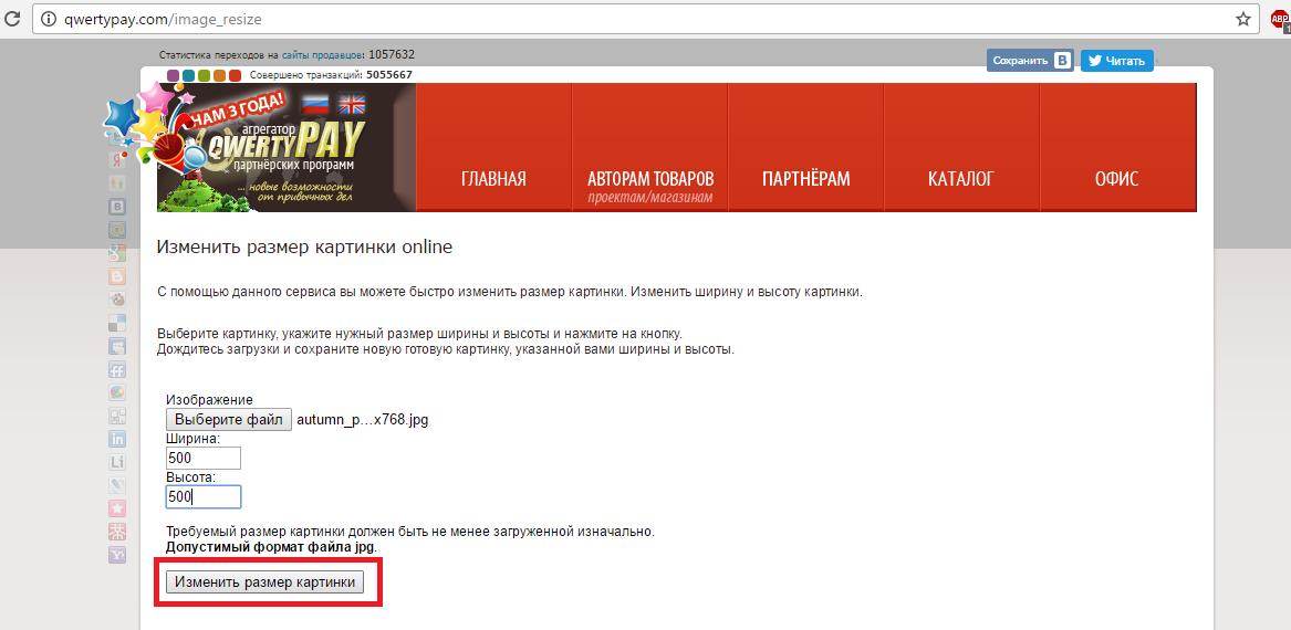 Рис. 12 – внешний вид главной страницы сайта Qwerty Pay