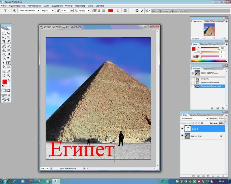 Рис. 3 – печать текста на фото