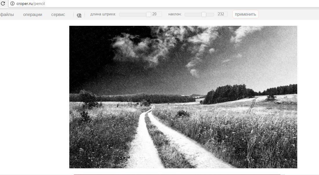 Рис. 4 - результат преобразования картинки