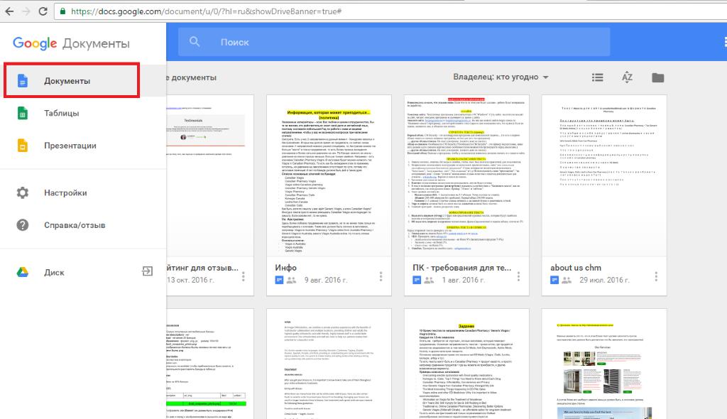 Рис. 6 - вкладка меню Google Docs