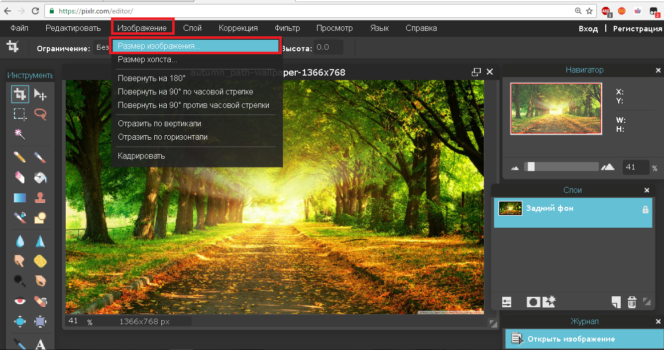 Рис. 9 – работа с сервисом Pixlr