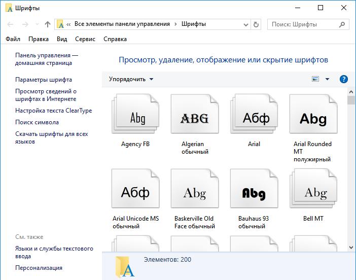 Рис. 9 – системна папка «Шрифты»