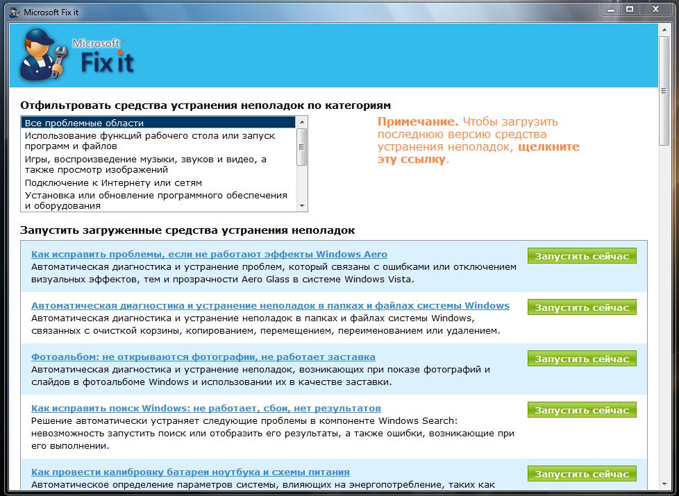 Рис.5. Использование утилиты Microsoft Fix it для исправления ошибок Windows