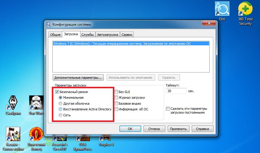 Рис.8. Активация безопасного режима Windows 10