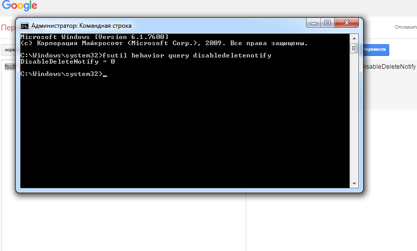 Рис.8. Проверка TRIM в Windows