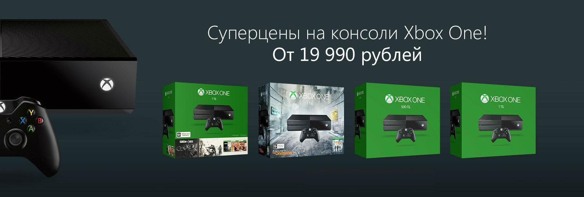 Xbox со скидкой на Microsoftstore.ru