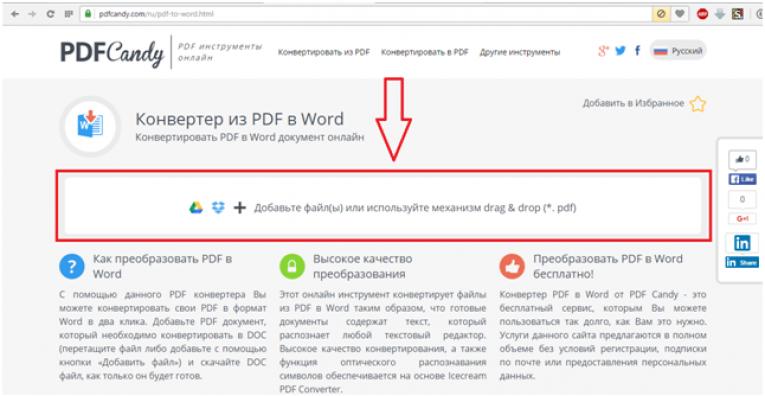 Как сделать fb2 в pdf