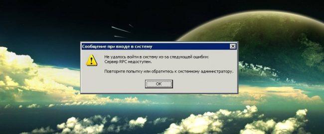 Рис.1. Сообщение о проблемах с сервером RCP.