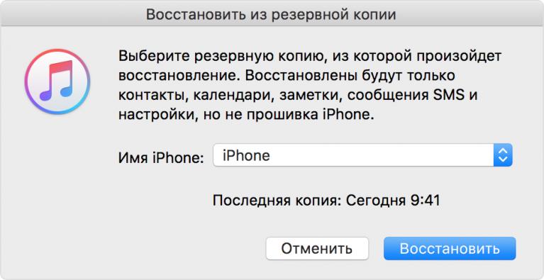Удалились все как восстановить на айфон
