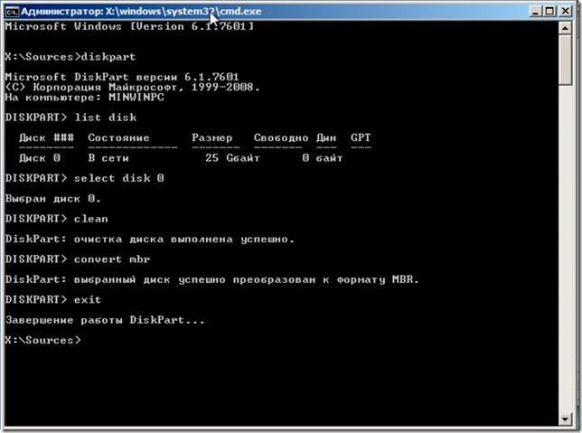 Конвертация GPT в MBR при установке Windows 7