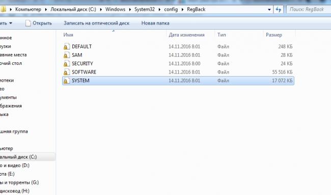 Рис.4. Восстановление реестра Windows 7.