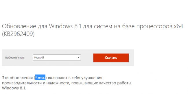 Рис.9. Установка обновления для Windows 8.1.
