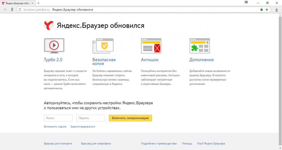 обновить Яндекс Браузер до последней версии бесплатно