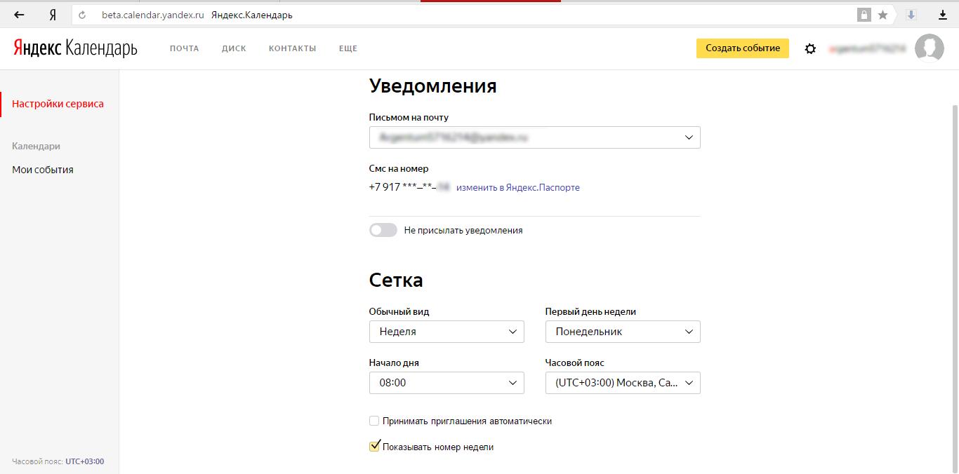 Яндекс.Календарь