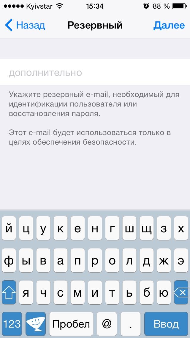 Как создать Айклауд на айфон