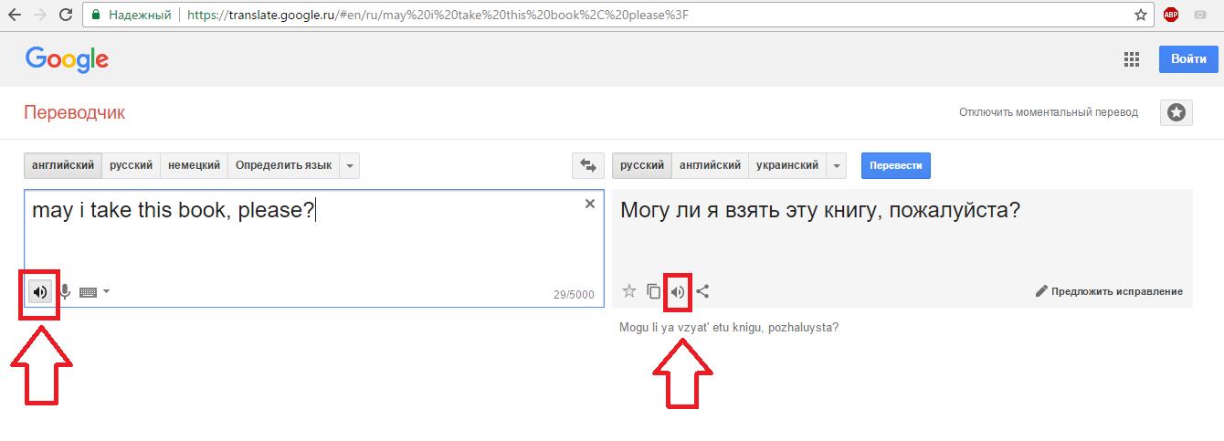 переводчик онлайн с произношением