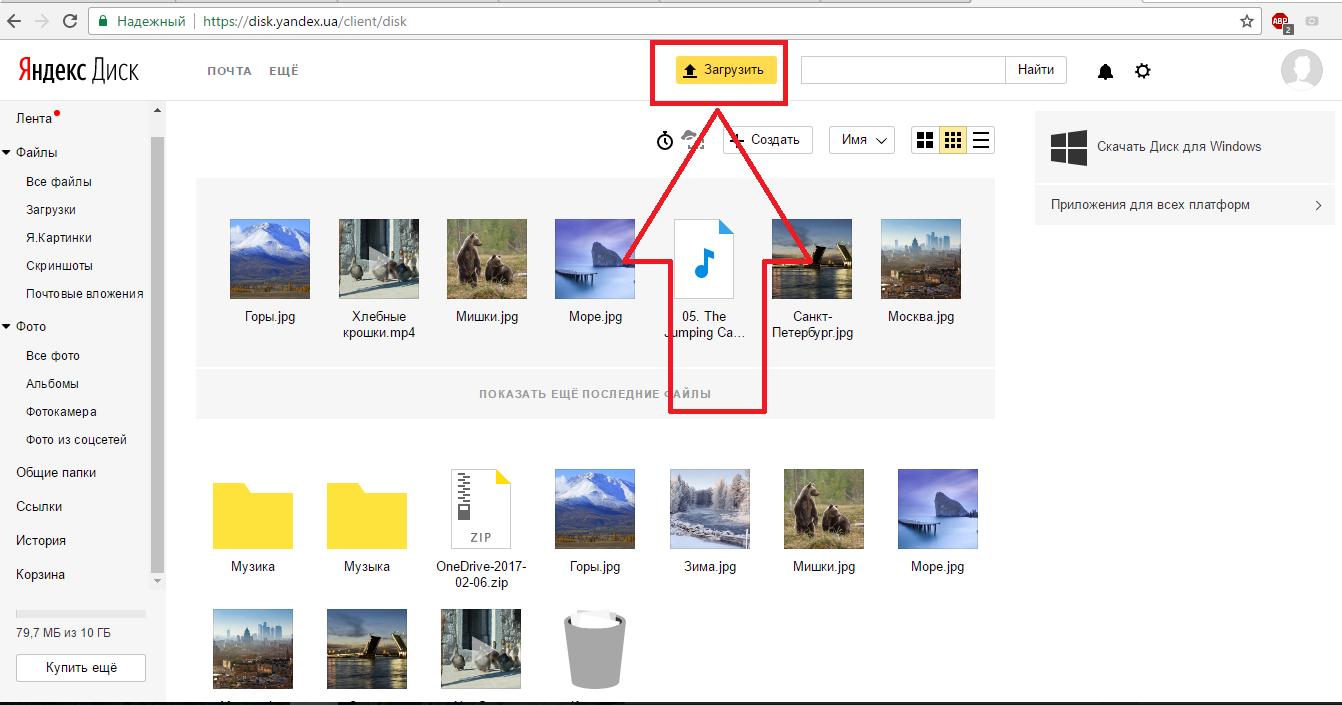 Файлообменник Яндекс