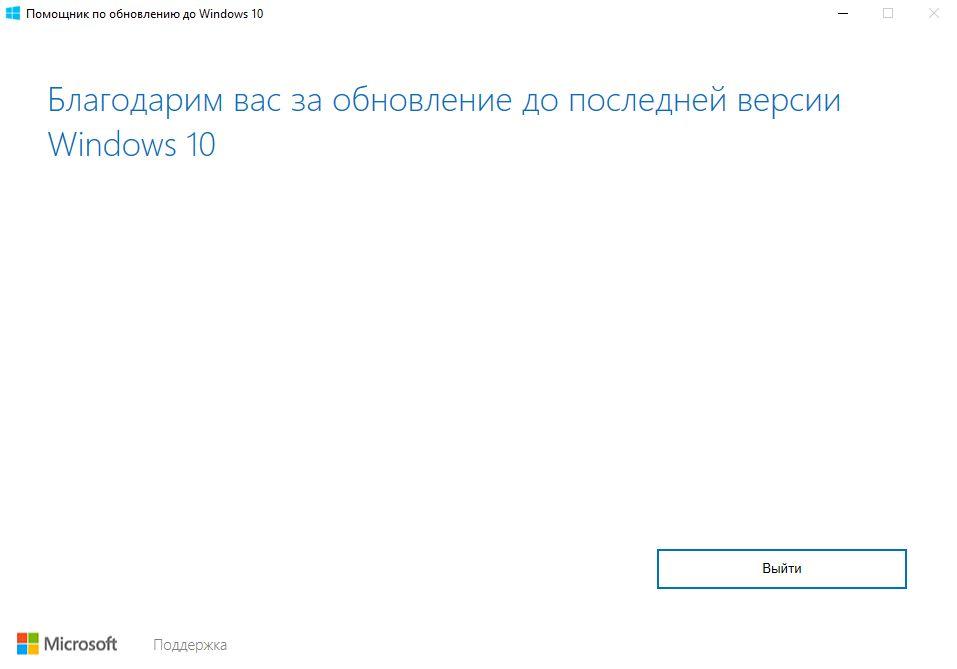 Окно после обновления Creators Update