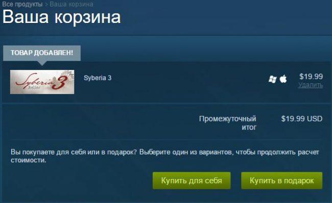 Добавляем Syberia 3 в корзину