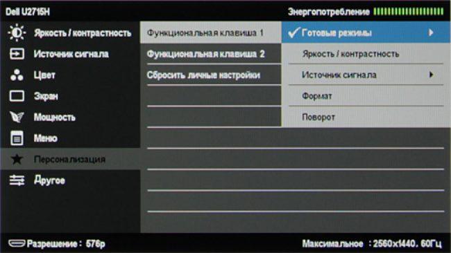 Меню DELL U2515H