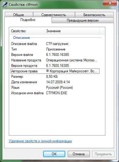 Что такое ctfmon.exe